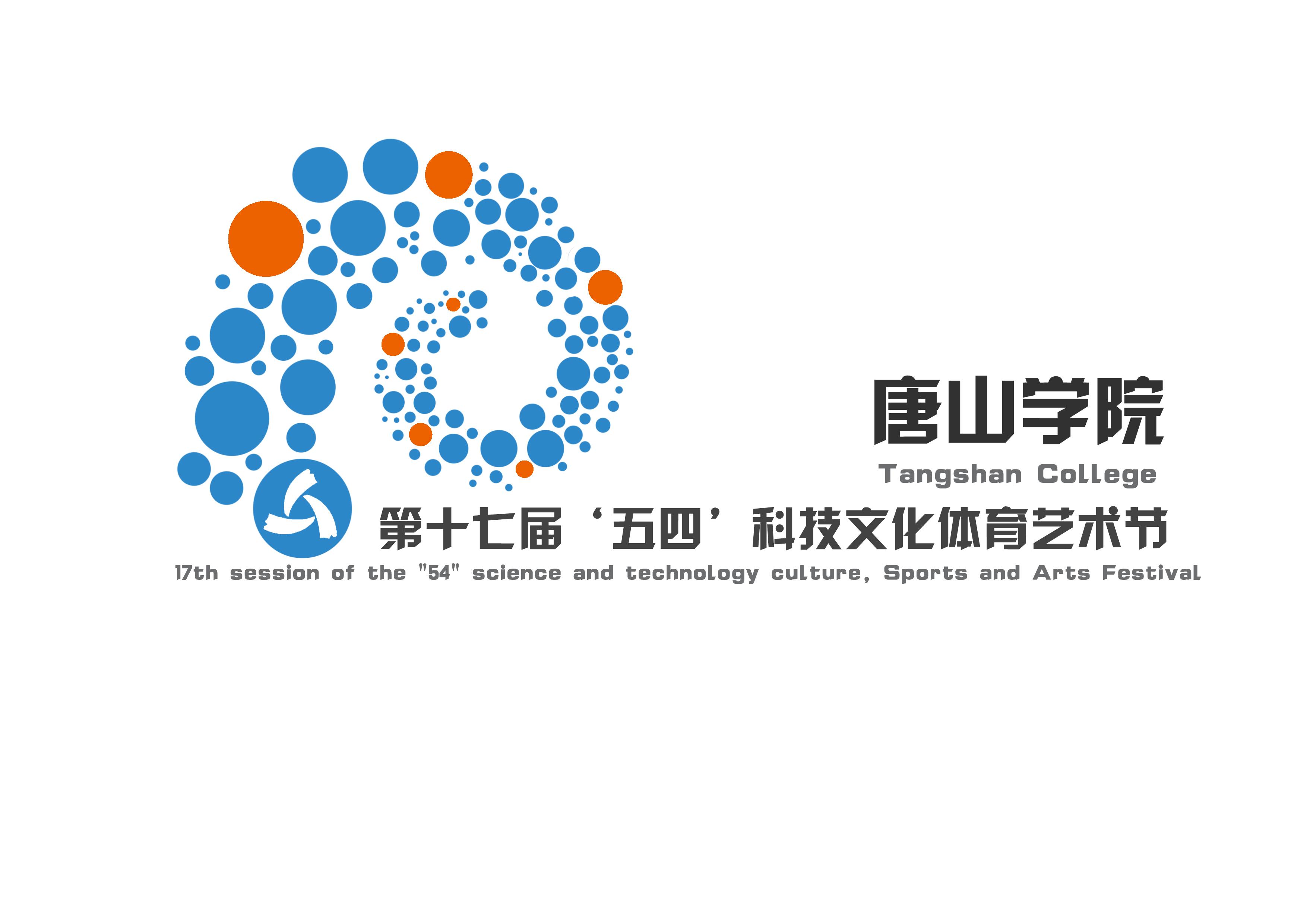 唐山学院第十七届文化体育艺术节会徽|平面|标志|863图片
