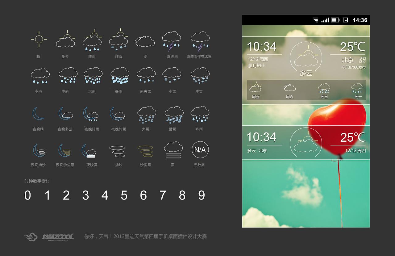 主题皮肤插件|UI|天气/寒鸦|字体墨迹-原创网页设计细灰色图片