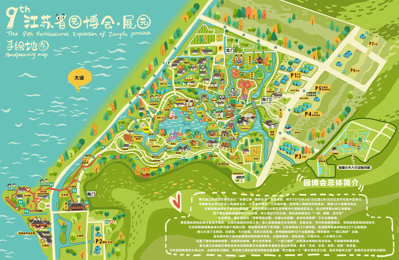 第九届江苏省园博会手绘地图