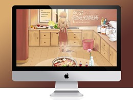 淘宝天猫*京东母亲节大促活动页面