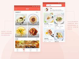 Android端app界面设计
