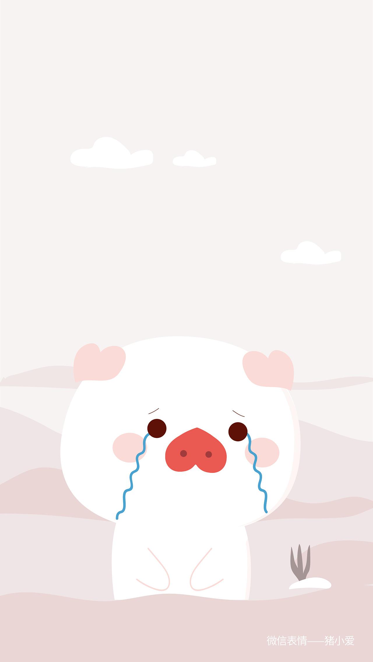 微信表情猪小爱猪年大吉猪套路可爱不玩表情表情包图片