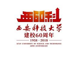 西安科技大学建校60周年logo设计提案