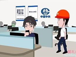 中铁公司动画制作flash动画演说背景 安全生产介绍动画