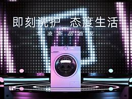 美的华凌——洗衣机新品首发导视
