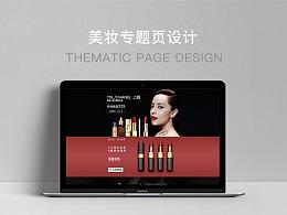 美妆专题页设计
