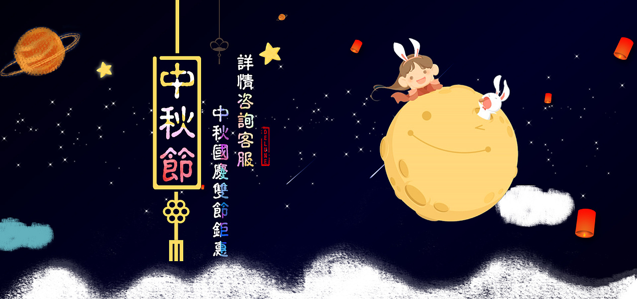 中秋节海报,儿童书包,儿童