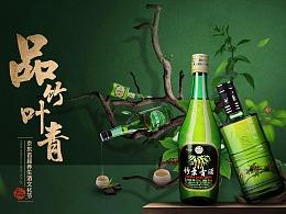 汾酒-竹叶青