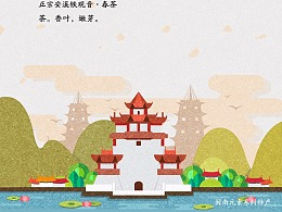 闽南旅游文化产品设计