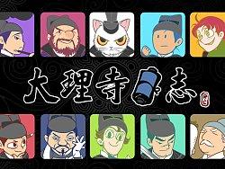 【大理寺日志】179-190