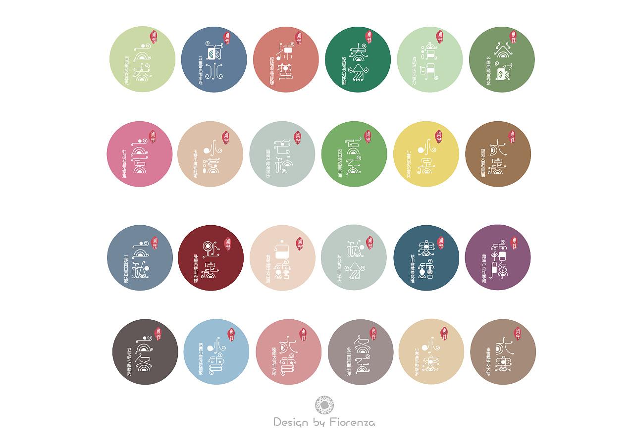 《24节气》字体设计图片