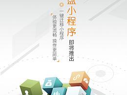 产品小程序上线宣传海报