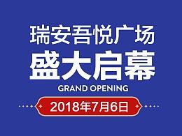 瑞安新城吾悦开业盛典方案