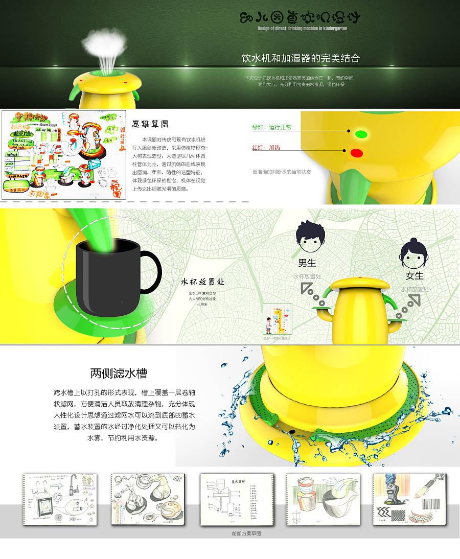 使用了:Rhinoceros - Rhinoceros 使用了:Adobe - Photoshop 使用了:Adobe - Illustrator 使用了:渲染软件 - KeyShot 使用了:联想 - Ideapad 使用了:WACOM - 影拓Pro 幼儿园饮水机设计/产品外观设计/毕业设计展板