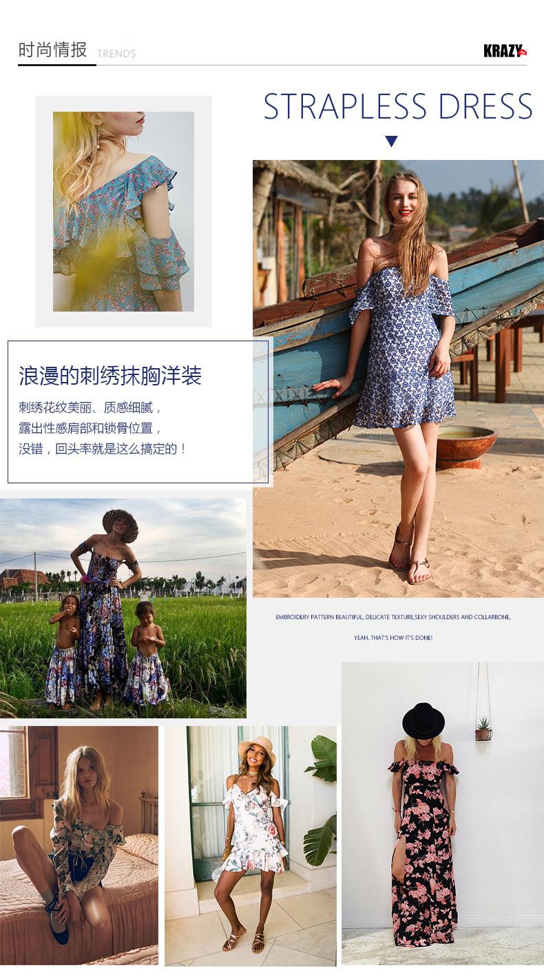 服装潮流趋势排版(四)图片