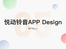 悦动铃音_APP Design