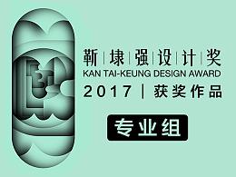 【靳埭强2018世界杯投注开户奖2017】获奖作品[专业组]