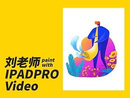 ipad绘画过程记录-NO.1 video