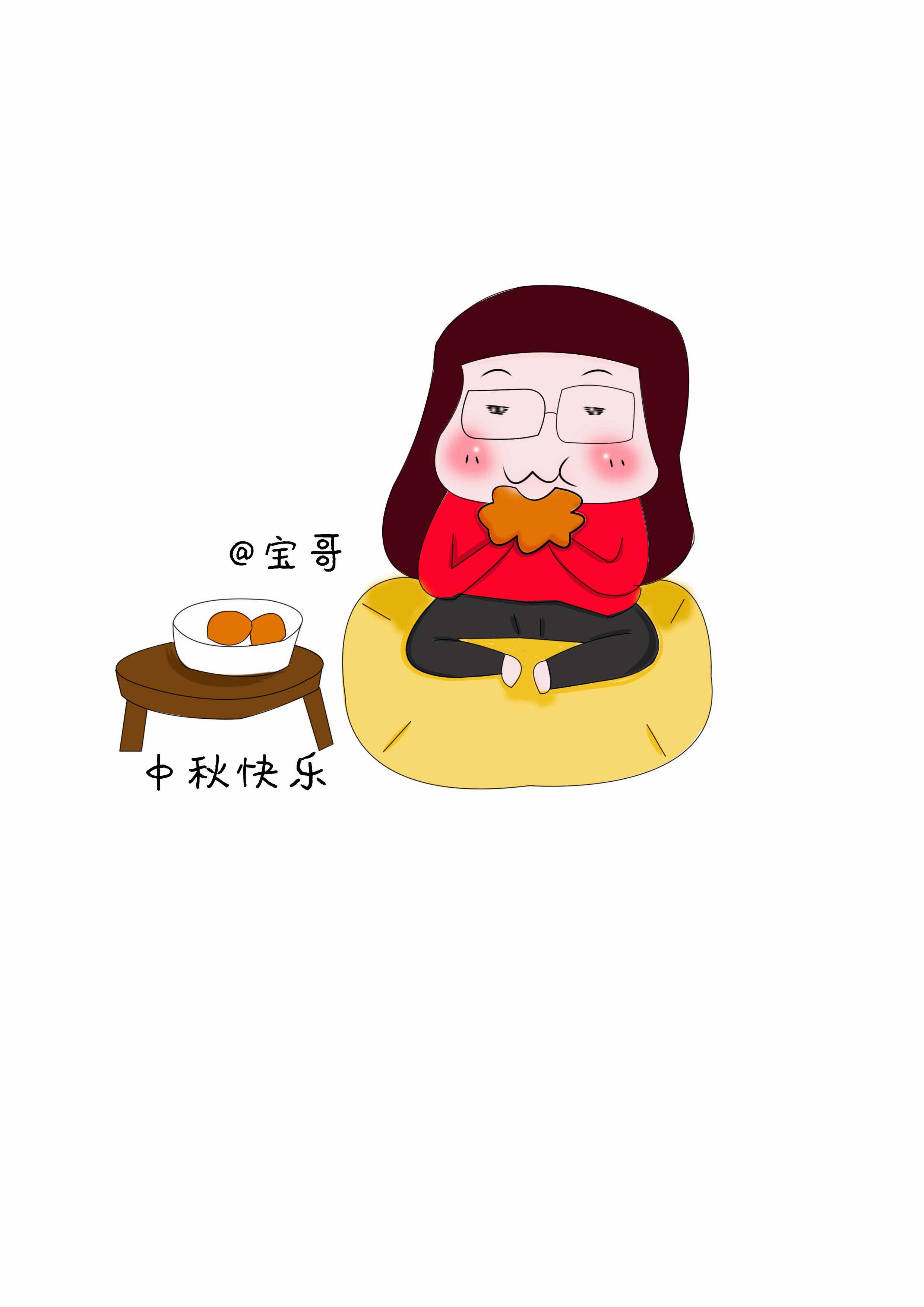 宝哥中秋手绘图卡通图