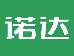 应山字体设计遴选:2009—2018