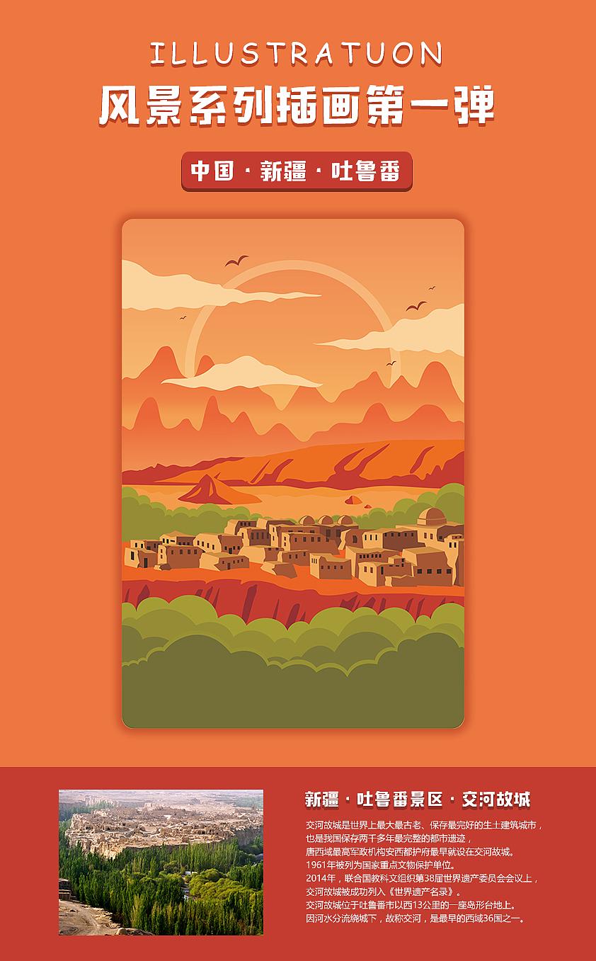 """新疆旅游风景手绘插画""""第一弹""""中国·新疆·吐鲁番"""
