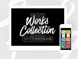 2017下半年作品整理【精选】