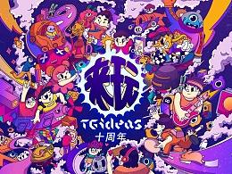 来玩-TG10周年纪念插画