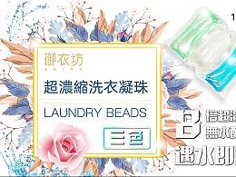 三色洗衣凝珠标签