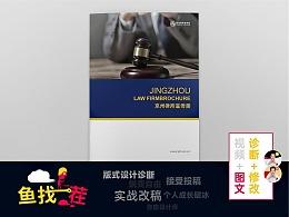 【鱼找茬儿】04期丨商业画册设计商业实战案例讲解