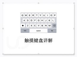 触摸键盘的设计解析 | 智能化工具产品