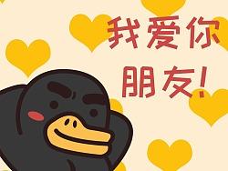 黑大鸭微信表情设计