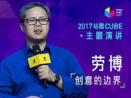 [2017 Cube Talk主题演讲]劳博:创意的边界