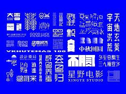 字体设计合集 | Font design collection
