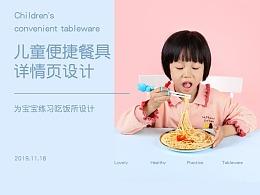 YIMI品牌 | 儿童便捷餐具详情页设计分享