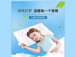儿童枕详情页设计