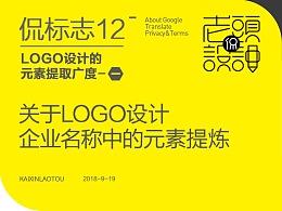 关于LOGO设计企业名称中的元素提炼