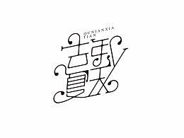 字体设计   第七辑