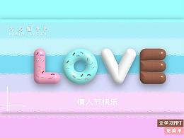 【立了个体】第三期《大文7月记》PPT制作甜甜圈立体字
