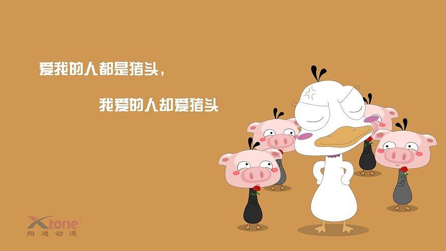 xtone翔通动漫集团-嘟嘟鹅精美壁纸(三)图片