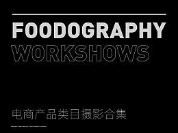 2018年度作品集 | 电商产品类目 | foodography