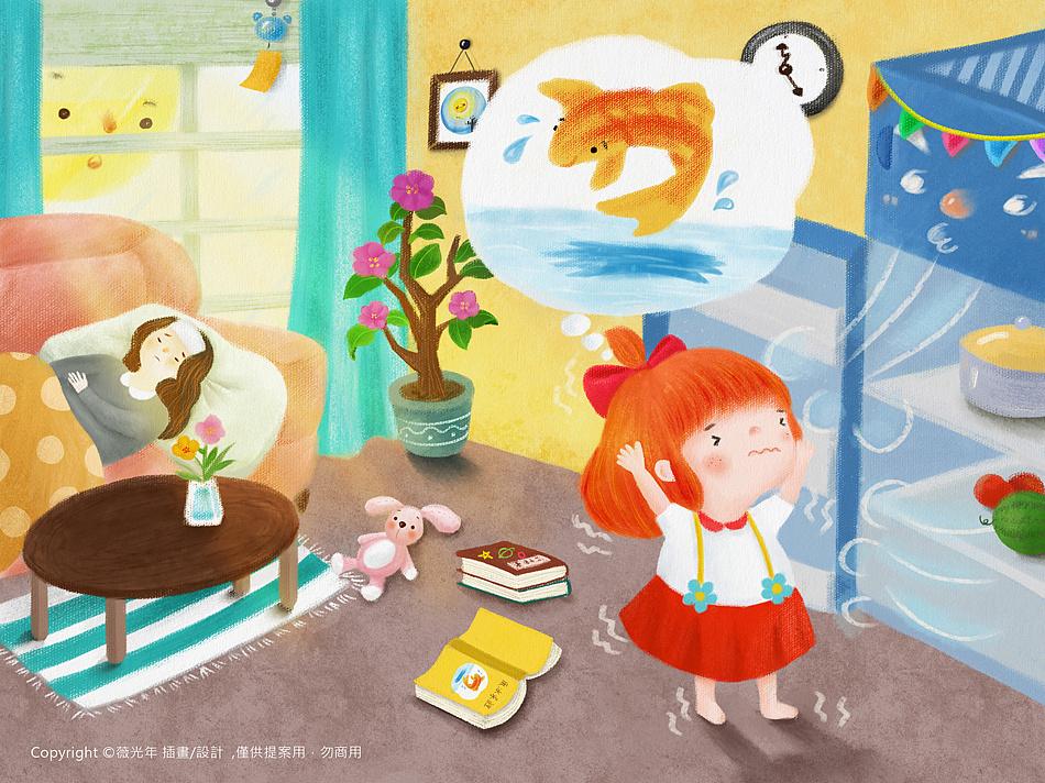 """於是小女生想仿效""""卧冰求鲤"""",打开冰箱吹著冷气,看是否会有鲤鱼掉出."""
