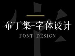 #布丁集#字体设计2——案例合集
