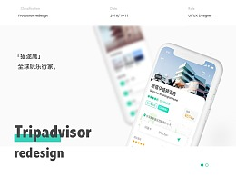 Tripadvisor猫途鹰 APP redesign