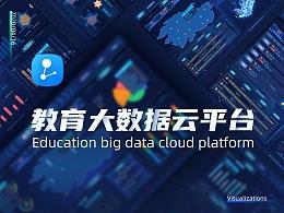 教育大数据平台