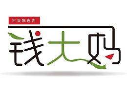 logo生鲜连锁-钱大妈