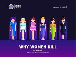 小瑞砸 | 百图记 | Why Women Kill