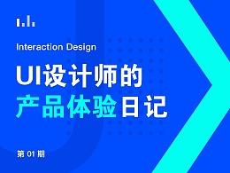 UI设计师的产品体验日记 01 期