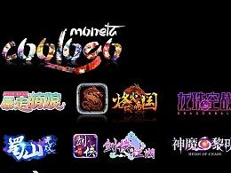 手游Logo整理