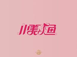 字体设计第八弹 迪士尼公主电影名称字体设计大合集