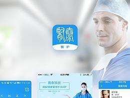 产品——医护端app界面设计